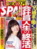 週刊SPA! 2019/03/19・03/26合併号