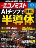 週刊エコノミスト2020年2/4号