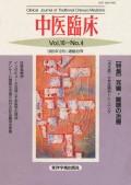 中医臨床[電子復刻版]通巻63号