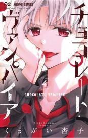 チョコレート・ヴァンパイア 4