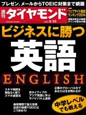 週刊ダイヤモンド 14年8月23日号
