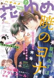 【電子版】花とゆめ 7号(2019年)
