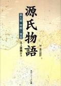 源氏物語(9) 現代語訳付き