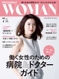 PRESIDENT WOMAN(プレジデントウーマン) 2018年7月号