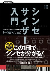 シンセサイザー入門Rev.2