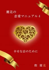 麗花の恋愛マニュアル 4 幸せな恋のために