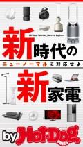 by Hot−Dog PRESS 新時代の新家電