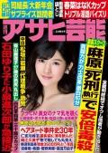 週刊アサヒ芸能 2018年02月08日号