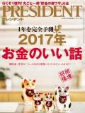 PRESIDENT 2017.1.16