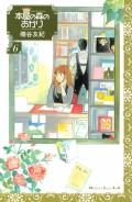 本屋の森のあかり Buchhandler−Tagebuch(6)