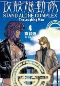 攻殻機動隊 STAND ALONE COMPLEX 〜The Laughing Man〜(4)