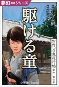 夢幻∞シリーズ 百夜・百鬼夜行帖63 駆ける童