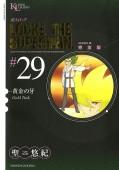 超人ロック 完全版 (29)黄金の牙