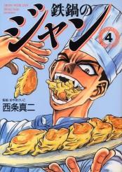 鉄鍋のジャン 04