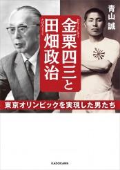 金栗四三と田畑政治 東京オリンピックを実現した男たち