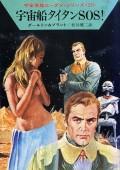 【期間限定価格】宇宙英雄ローダン・シリーズ 電子書籍版42  宇宙船タイタンSOS!