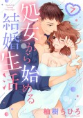 【ショコラブ】処女から始める結婚生活(7)