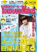 YokohamaWalker横浜ウォーカー2019年3月号
