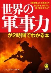 世界の軍事力が2時間でわかる本