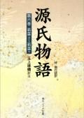 源氏物語(6) 現代語訳付き