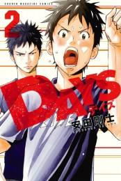 【期間限定価格】DAYS(2)