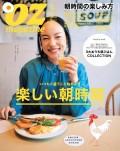 OZmagazine 2015年2月号 No.514