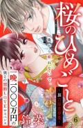 桜のひめごと 〜裏吉原恋事変〜 分冊版(6)