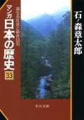 マンガ日本の歴史33 満ちる社会と新井白石