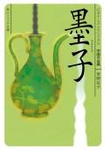 墨子 ビギナーズ・クラシックス 中国の古典
