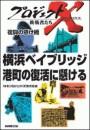 横浜ベイブリッジ 港町の復活に懸ける プロジェクトX