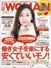 日経ウーマン2018年1月号