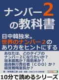 ナンバー2の教科書。日中韓独米。世界のナンバー2のあり方をヒントにする。