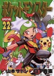 ポケットモンスタースペシャル 22