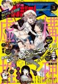 少年マガジンR 2016年3号 [2016年4月20日発売]