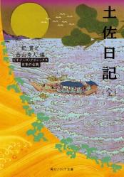 土佐日記(全) ビギナーズ・クラシックス 日本の古典