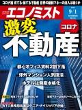 週刊エコノミスト2020年9/1号