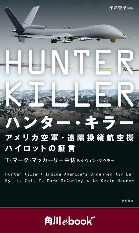 ハンター・キラー アメリカ空軍・遠隔操縦航空機パイロットの証言 (角川ebook nf)