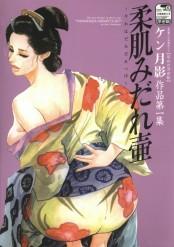 柔肌みだれ壷(フルカラー) 官能劇画大全【昭和の浮世絵】 ケン月影作品第一集
