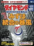週刊ダイヤモンド 01年9月1日号