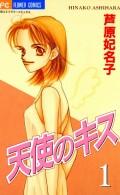 天使のキス 1