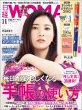 日経ウーマン2021年11月号