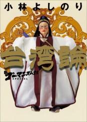 新ゴーマニズム宣言SPECIAL 台湾論