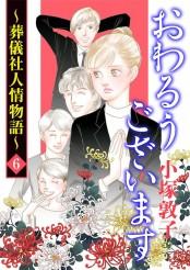 おわるうございます〜葬儀社人情物語〜 6