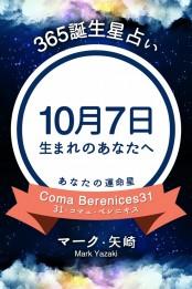 365誕生日占い〜10月7日生まれのあなたへ〜