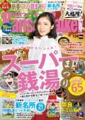 KansaiWalker関西ウォーカー 2017 No.2