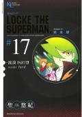 超人ロック 完全版 (17)流浪PART2