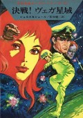 【期間限定価格】宇宙英雄ローダン・シリーズ 電子書籍版10 決戦! ヴェガ星域