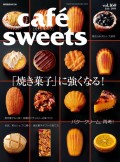 cafe-sweets vol.160