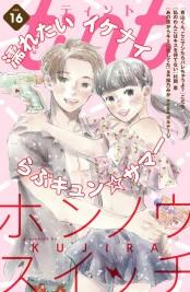 【期間限定価格】comic tint vol.16