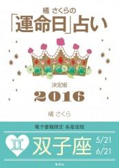 橘さくらの「運命日」占い 決定版2016【双子座】